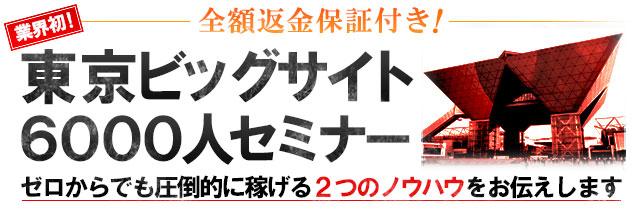 東京ビックサイト6000人セミナー